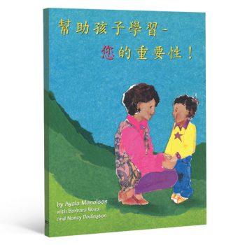 YMTD-book_chinese